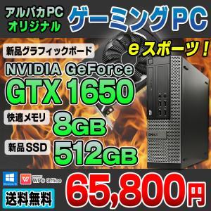 デスクトップ 中古 ゲーミングPC GeForce GTX 1650 新品SSD512GB搭載 DELL Optiplex 9010 SF Corei7 3770 メモリ8GB DVDROM Windows10 Pro 64bit WPS Office付き|alpaca-pc