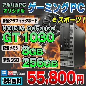 デスクトップ 中古 ゲーミングPC GeForce GT 1030 新品SSD256GB DELL Optiplex 9020 SF 第4世代 Corei7 4790 メモリ8GB DVDROM Windows10 Pro WPS Office付き|alpaca-pc