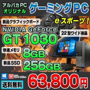 デスクトップ 中古 ゲーミングPC GeForce GT 1030 新品SSD256GB DELL Optiplex 9020 SF 22型液晶セット 第4世代 Corei7 4790 8GB DVDマルチ Windows10 Pro 64bit|alpaca-pc