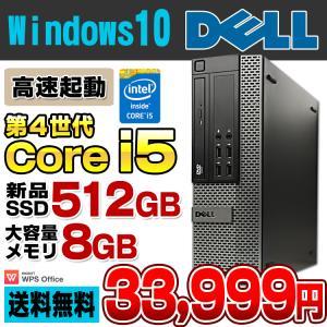 デスクトップ 中古 新品SSD512GB メモリ8GB搭載 DELL Optiplex 9020 SF 第4世代 Corei5 4590 DVDROM Windows10 Pro 64bit WPS Office付き|alpaca-pc