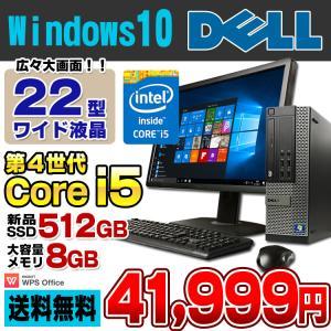 デスクトップ 中古 新品SSD512GB メモリ8GB搭載 DELL Optiplex 9020 SF 22型ワイド液晶セット 第4世代 Corei5 4590 DVDROM Windows10 Pro 64bit WPS Office付き|alpaca-pc
