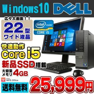デスクトップ 中古 新品SSD128GB搭載 DELL Optiplex 990 SF 22型ワイド液晶セット Corei5 2400 メモリ4GB DVDROM Windows10 Pro 64bit WPS Office付き|alpaca-pc
