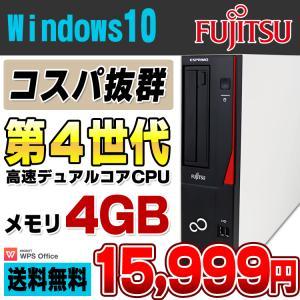 パソコン デスクトップ 中古 富士通 ESPRIMO D552/K デスクトップパソコン Cel G1840 メモリ4GB HDD320GB DVDROM USB3.0 Windows10 Pro 64bit WPS Office付き|alpaca-pc