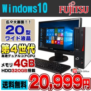 パソコン デスクトップ 中古 20型ワイド液晶セット 富士通 ESPRIMO D552/K Cel G1840 メモリ4GB HDD320GB DVDROM USB3.0 Windows10 Pro 64bit WPS Office付き|alpaca-pc
