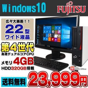 パソコン デスクトップ 中古 22型ワイド液晶セット 富士通 ESPRIMO D552/K Cel G1840 メモリ4GB HDD320GB DVDROM USB3.0 Windows10 Pro 64bit WPS Office付き|alpaca-pc