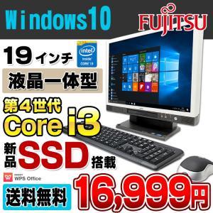 デスクトップパソコン 19型液晶一体型 中古 新品SSD128GB搭載 富士通 ESPRIMO K555/H 第4世代 Core i3 4000M 4GB DVDROM Windows10 Pro 64bit WPS Office付き|alpaca-pc