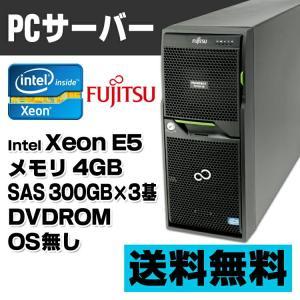 PCサーバ 富士通 PRIMERGY TX150 S8 Xeon E5-1410 メモリ4GB SAS300GB×3基 DVDROM OS無しモデル
