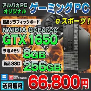 デスクトップ 中古 ゲーミングPC GeForce GTX 1650 DELL Optiplexシリーズ 第3世代 Corei5 メモリ8GB 新品SSD256GB DVDROM Windows10 Pro 64bit Office付き|alpaca-pc
