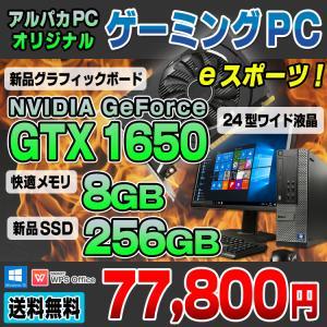デスクトップ 中古 ゲーミングPC GeForce GTX 1650 DELL Optiplexシリーズ 24型ワイド液晶セット 第3世代 Corei5 メモリ8GB 新品SSD256GB DVDROM Windows10|alpaca-pc