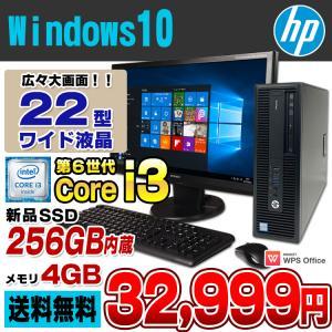 新品SSD256GB HP ProDesk 600 G2 SF デスクトップパソコン 22型ワイド液晶セット 第6世代 Corei3 6100 4GB DVDマルチ Windows10 Pro 64bit WPS Office付き 中古|alpaca-pc