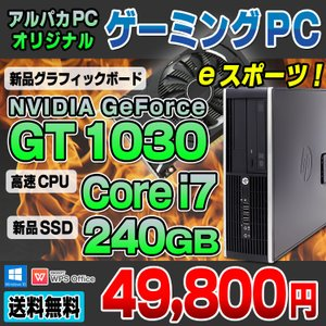 ゲーミングPC GeForce GT 1030 新品SSD240GB HP Compaq Elite 8300 SF デスクトップ Corei7 3770 メモリ8GB DVDマルチ Windows10 Pro 64bit Office付き 中古|alpaca-pc
