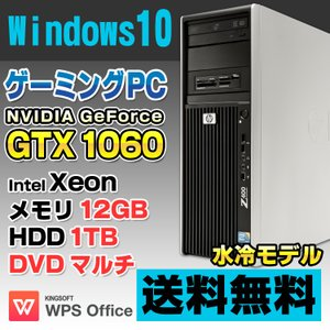 [メーカー]  HP [型番] Z400 Workstation [OS] Windows 10 P...