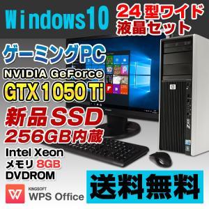 ゲーミングPC 中古 HP Z400 24型ワイド液晶セット Xeon W3520 メモリ8GB 新...
