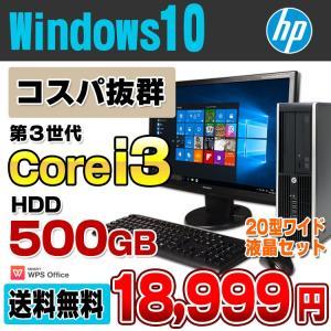 20型ワイド液晶セット HDD500GB HP Compaq Pro 6300 SF デスクトップパソコン Corei3 3220 メモリ4GB DVDROM USB3.0 Windows10 Pro 64bit WPS Office付き 中古|alpaca-pc