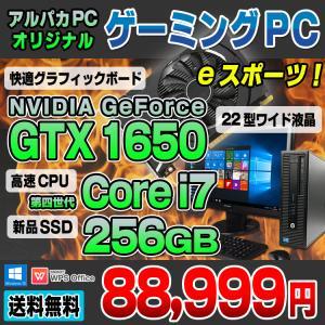 デスクトップ 中古 22型ワイド液晶セット ゲーミングPC GeForce GTX 1650 新品SSD256GB 8GB HP EliteDesk 800 G1 SF 第4世代 Corei7 4790 DVDROM Windows10|alpaca-pc