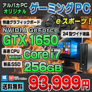 デスクトップ 中古 24型ワイド液晶セット ゲーミングPC GeForce GTX 1650 新品SSD256GB 8GB HP EliteDesk 800 G1 SF 第4世代 Corei7 4790 DVDROM Windows10 Pro alpaca-pc