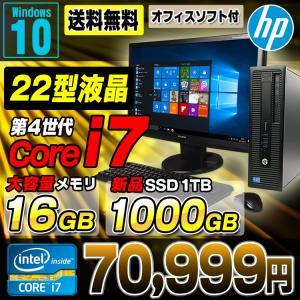 デスクトップ 中古 新品メモリ16GB 新品SSD1TB HP EliteDesk 800 G1 SF 22型ワイド液晶セット 第4世代 Corei7 4790 DVDROM Windows10 Pro 64bit WPS Office付き alpaca-pc