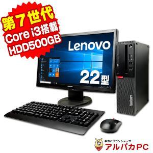 22型ワイド液晶セット 第7世代 Core i3 7100 Lenovo ThinkCentre M710s Small デスクトップ メモリ4GB 500GB DVDマルチ Windows10 Pro 64bit WPS Office付 中古|alpaca-pc