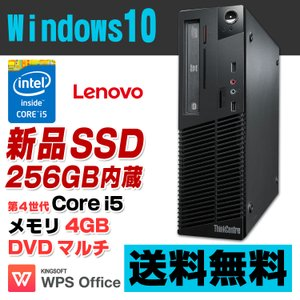 デスクトップ 中古 WPS Office付き 新品SSD256GB 4GB Lenovo ThinkCentre M73 Small デスクトップパソコン 第4世代 Corei5 4590 DVDマルチ Windows10 Pro 64bit|alpaca-pc