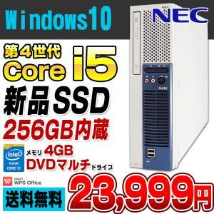 デスクトップパソコン 中古 新品SSD256GB搭載 NEC Mate MK32M/E-G Corei5 4570 メモリ4GB DVDマルチ USB3.0 Windows10 Pro 64bit WPS Office付き 中古パソコン|alpaca-pc