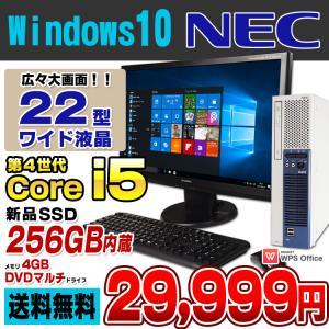 デスクトップパソコン 中古 新品SSD256GB搭載 NEC Mate MK32M/E-G 22型ワイド液晶セット Corei5 4570 4GB DVDマルチ Windows10 Pro 64bit WPS Office付き alpaca-pc