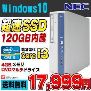 NEC Mate MK33L/B-F デスクトップパソコン Corei3 3220 メモリ4GB SSD120GB DVDマルチ USB3.0 Windows10 Pro 64bit Kingsoft WPS Office付き 中古