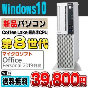 開封済 新品 Microsoft Office Personal 2019付属 NEC Mate MRE32/L-5 PC-MRE32LZ61BS5 デスクトップ 第8世代 Cel G4930 4GB 500GB DVDマルチ Windows10 中古 alpaca-pc