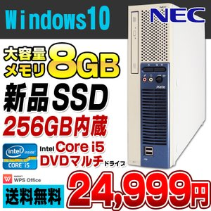 デスクトップ 中古 新品SSD256GB メモリ8GB搭載 NEC Mate MK25M/E-D デスクトップパソコン Corei5 2400S DVDROM Windows10 Pro 64bit WPS Office付き|alpaca-pc
