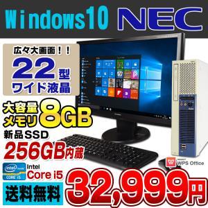 デスクトップ 中古 新品SSD256GB メモリ8GB搭載 NEC Mate MK25M/E-D 22型ワイド液晶セット Corei5 2400S DVDROM Windows10 Pro 64bit WPS Office付き|alpaca-pc