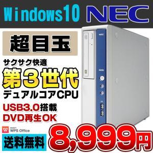 デスクトップパソコン 中古 NEC Mate MK26E/B-G Celeron G1610 メモリ2GB HDD250GB DVDROM Windows10 Pro 64bit Kingsoft WPS Office付き 中古パソコン|alpaca-pc