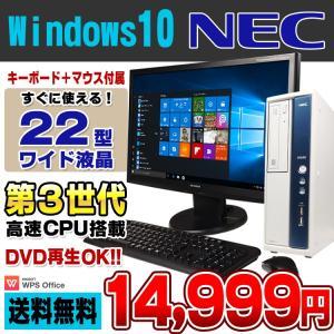 デスクトップ 中古 22型ワイド液晶セット NEC Mate MK26E/B-G Celeron G1610 メモリ2GB HDD250GB DVDROM Windows10 Pro 64bit WPS Office付き 中古パソコン|alpaca-pc