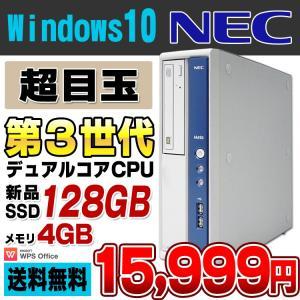 デスクトップパソコン 中古 新品SSD128GB搭載 NEC Mate MK26E/B-G Celeron G1610 メモリ4GB DVDROM Windows10 Pro 64bit Kingsoft WPS Office付き 中古パソコン|alpaca-pc