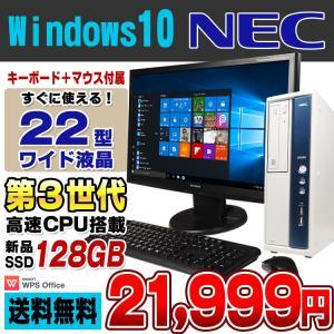デスクトップパソコン 中古 22型ワイド液晶セット 新品SSD128GB搭載 NEC Mate MK26E/B-G Celeron G1610 メモリ4GB DVDROM Windows10 Pro 64bit WPS Office付き|alpaca-pc