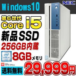 デスクトップ 中古 新品SSD256GB メモリ8GB搭載 NEC Mate MK32M/B-P デスクトップパソコン 第6世代 Corei5 6500 DVDROM Windows10 Pro 64bit WPS Office付き alpaca-pc