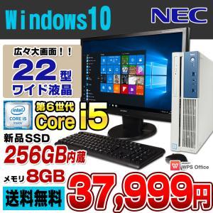 デスクトップ 中古 新品SSD256GB メモリ8GB搭載 NEC Mate MK32M/B-P 22型ワイド液晶セット 第6世代 Corei5 6500 DVDROM Windows10 Pro 64bit WPS Office付き alpaca-pc