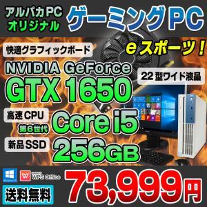 デスクトップ 中古 ゲーミングPC 22型ワイド液晶セット GeForce GTX 1650 新品SSD256GB 8GB NEC Mate MK32M/B-P 第6世代 Corei5 6500 DVDROM Windows10 Pro|alpaca-pc