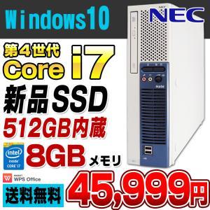 デスクトップパソコン 中古 新品SSD512GB メモリ8GB搭載 NEC Mate MK36H/E-J 第四世代 Corei7 4790 DVDROM Windows10 Pro 64bit WPS Office付き 中古パソコン alpaca-pc