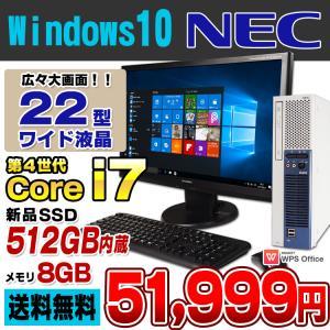 デスクトップパソコン 中古 新品SSD512GB NEC Mate MK36H/E-J 22型ワイド液晶セット 第四世代 Corei7 4790 8GB DVDROM Windows10 Pro 64bit WPS Office付き alpaca-pc