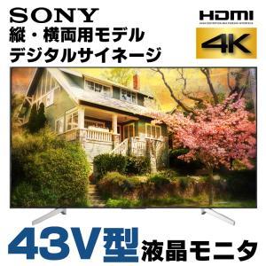4K液晶モニタ 中古 箱有り Android TV SONY FW-43BZ35F/BZ 43V型 液晶ディスプレイ HDMI 縦・横両用モデル パブリックディスプレイ デジタルサイネージ alpaca-pc