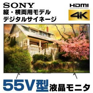 4K液晶モニタ 中古 箱有り Android TV SONY FW-55BZ35F/BZ 55V型 液晶ディスプレイ HDMI 縦・横両用モデル パブリックディスプレイ デジタルサイネージ 4hK alpaca-pc
