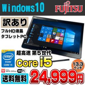 訳あり タブレットPC 富士通 ARROWS Tab Q775/K Core i5 5300U 2.3GHz 4GB SSD128GB 13.3インチ フルHD Webカメラ Windows10 Pro Office付 中古パソコン|alpaca-pc