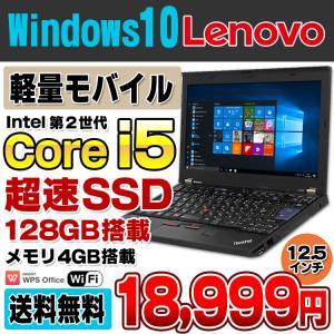 SSD128GB搭載 Lenovo ThinkPad X220 12.5型ワイド ノートパソコン C...