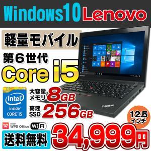 Webカメラ内蔵 ノートパソコン 中古 新品SSD256GB搭載 Lenovo ThinkPad X260 第6世代 Core i5 6200U メモリ8GB 12.5インチ Windows10 Pro 64bit Office付き|alpaca-pc