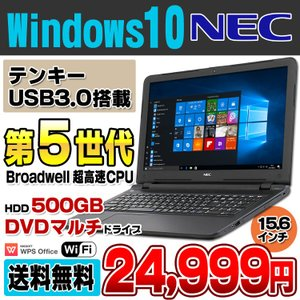 NEC VersaPro VK17E/FW-N 15.6型ワイド ノートパソコン 第5世代 Celeron 3215U メモリ4GB HDD500GB DVDマルチ テンキー Windows10 Pro 64bit Office付き 中古|alpaca-pc