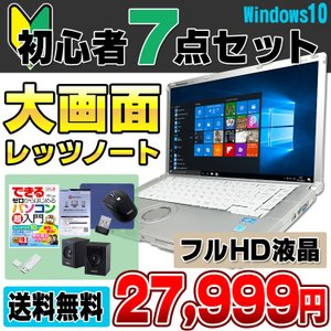 初心者PC入門セット Panasonic Let's note CF-B11 Core i5 3320M メモリ4GB HDD320GB DVDマルチ 15.6型 Windows10 Pro 64bit Office付き 中古ノートパソコン|alpaca-pc