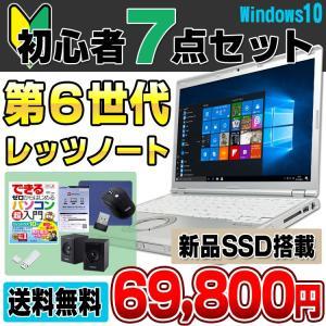初心者PC入門セット 新品SSD240GB Panasonic Let's note CF-SZ5 第6世代 Core i5 6200U メモリ4GB DVDマルチ 12.1型 Windows10 Pro 64bit 中古ノートパソコン|alpaca-pc