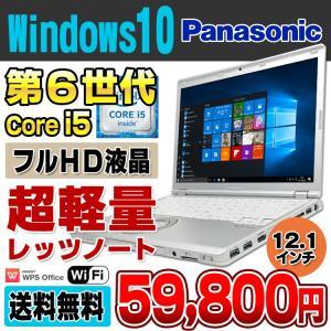 [メーカー] Panasonic [型番] Let's note CF-SZ5 [OS] Windo...