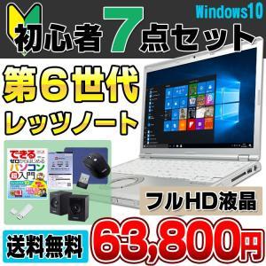 初心者PC入門セット Panasonic Let's note CF-SZ5 第6世代 Core i5 6200U メモリ4GB HDD320GB DVDマルチ 12.1型 カメラ Windows10 Pro 64bit 中古ノートパソコン|alpaca-pc