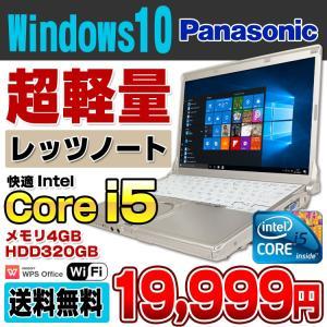 Panasonic Let's note CF-N9 12.1型ワイド ノートパソコン Core i5 520M メモリ4GB HDD320GB Windows10 Pro 64bit Kingsoft WPS Office付き 中古|alpaca-pc