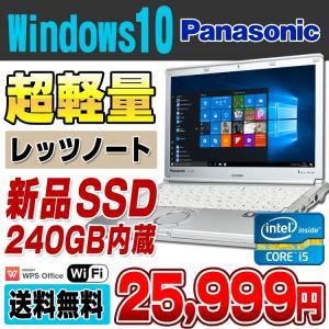 新品SSD240GB Panasonic Let's note CF-NX1 12.1型ワイド ノートパソコン Corei5 2520M メモリ4GB USB3.0 Windows10 Pro 64bit Kingsoft WPS Office付き 中古|alpaca-pc